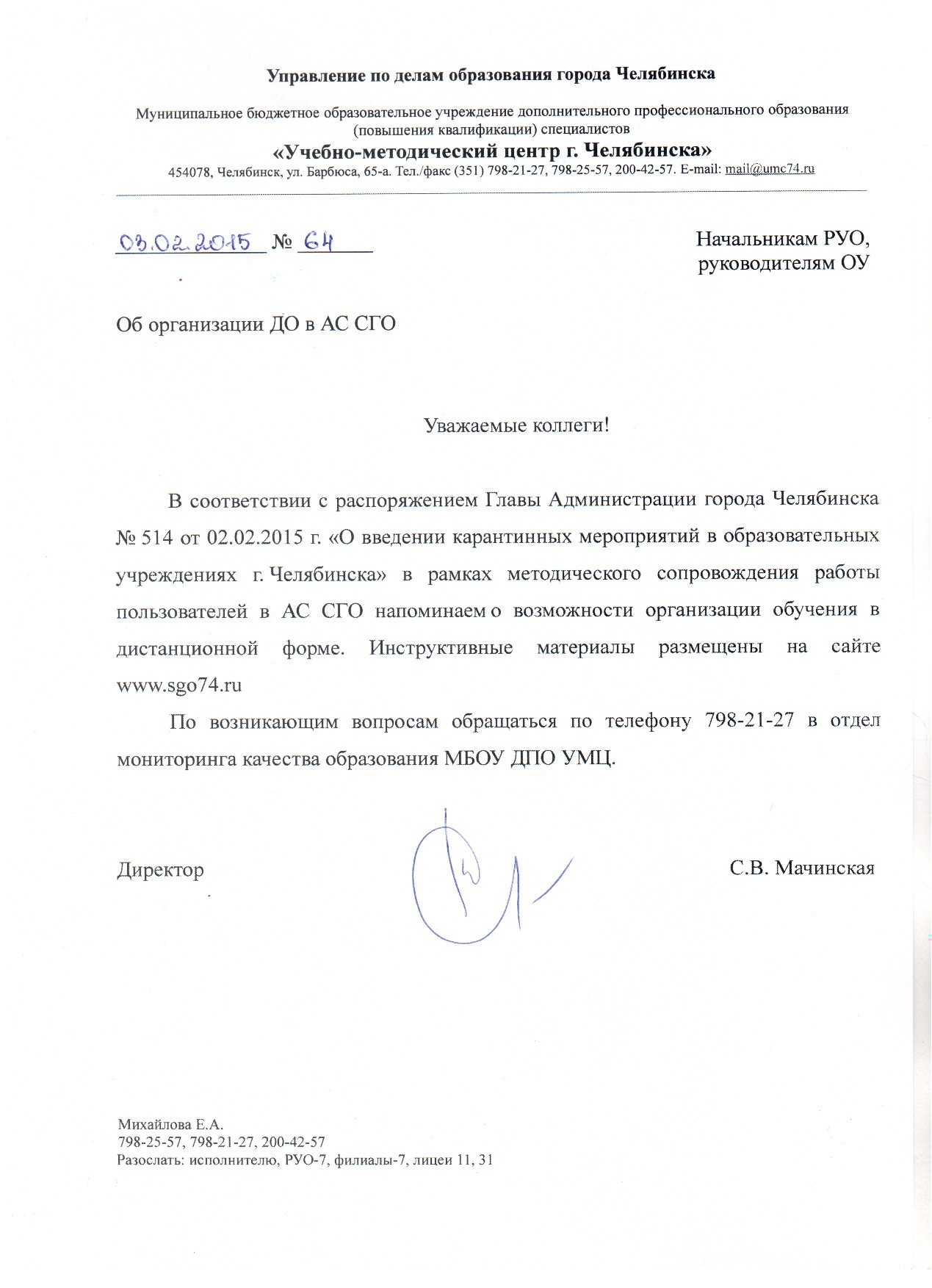 Attachment № 64 от 03.02.2015.jpg